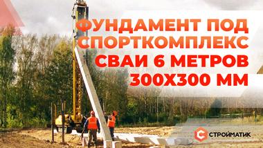 "Фундамент под спорткомплекс по технологии ""Стройматик"". Сваи 6 метров 300х300 мм"