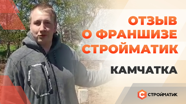 "Отзыв о франшизе ""Стройматик"". Камчатский край"