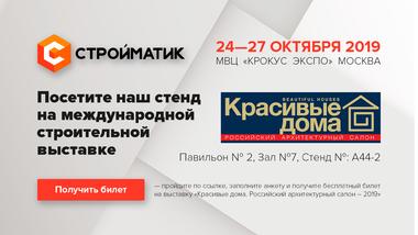 Стройматик на выставке «Красивые дома. Российский архитектурный салон – 2019»