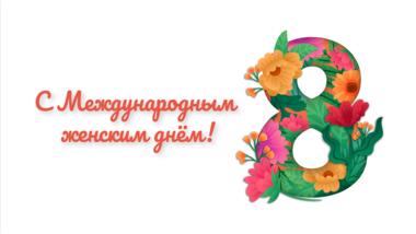 Команда Стройматик спешит поздравить прекрасных дам с самым нежным весенним праздником!