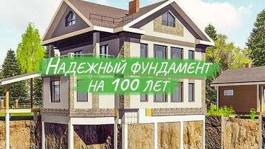 Хотите построить свой дом, дачу или баню? Думаете, какой фундамент выбрать?