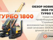 Новинка в линейке профоборудования Стройматик - ТУРБО 1800