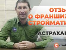 Поздравляем партнера из Астрахани со вступлением в нашу команду!