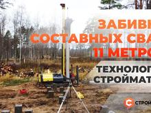 Забивка составных свай 11 метров