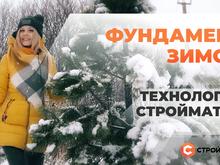 В Россию пришла зима, но снегопады и холод-это не повод откладывать строительство