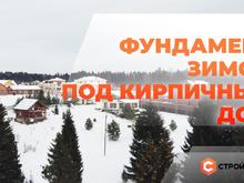"""""""Зимние"""" фундаменты набирают обороты!"""