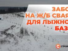 Забор на ж/б сваях для лыжной базы