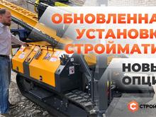 """Обновленная установка """"Стройматик"""". Новые опции"""