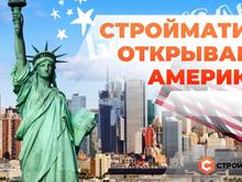 Стройматик открывает Америку!