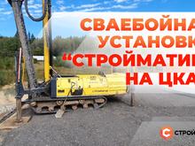 """Сваебойное оборудование """"Стройматик"""" на ЦКАД"""