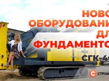 Новое оборудование для возведения фундаментов. СГК-400