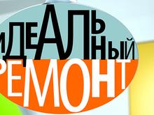 «Стройматик» в передаче «Идеальный ремонт» на первом канале!