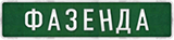 Программа «Фазенда» <br>Первого канала