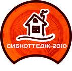 Сибкоттедж-2010