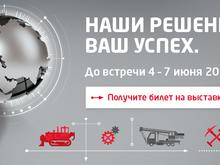 Приглашаем партнеров посетить наш стенд на выставке bauma CTT RUSSIA 2019