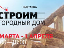 """Стройматик на выставке """"Строим загородный дом"""" в Санкт-Петербурге"""